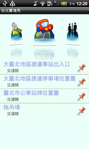 玩旅遊App|台北實境秀免費|APP試玩