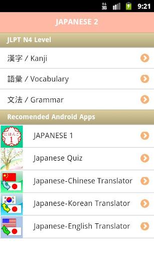 日語2(JLPT N4)