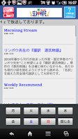 Screenshot of FM聴 for FMいわき