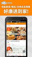 Screenshot of 半價美食、住宿券‧GOMAJI團購網