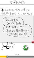 Screenshot of ねじ子のヒミツ手技