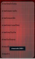 Screenshot of โหลดภาพคำคม (ฟรี)