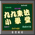 九九乘法小學堂 icon
