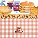 Блины и оладьи - блюда рецепты