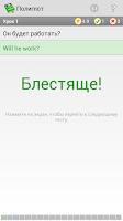 Screenshot of Полиглот. Английский язык