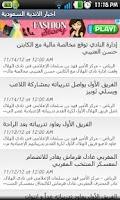 Screenshot of اخبار الاندية السعودية