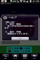Screenshot of fukubiki garagara