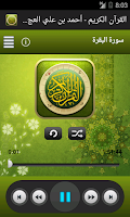 Screenshot of القرآن الكريم - أحمد العجمي