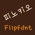 DXPinocchio™ Korean Flipfont icon