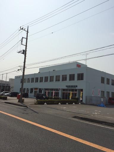 宇都宮南郵便局 Post Office Por...