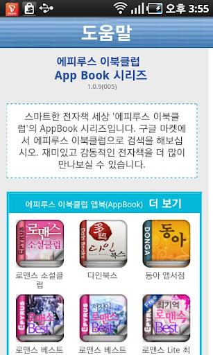 【免費書籍App】[로맨스]설빙화-에피루스베스트로맨스-APP點子