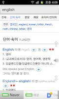 Screenshot of 영어 한방 검색