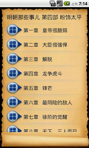 【免費書籍App】明朝那些事儿 第四部 粉饰太平-APP點子