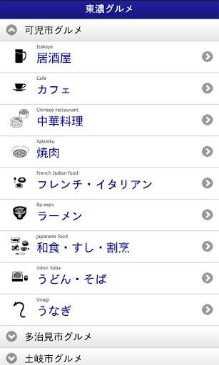 東濃アプリ