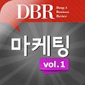 DBR 마케팅 Vol.1 icon