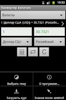 Screenshot of Конвертер величин и валют. Про