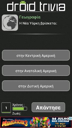 【免費解謎App】Droid Trivia-APP點子