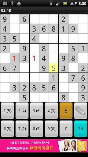 Real Sudoku Screenshots