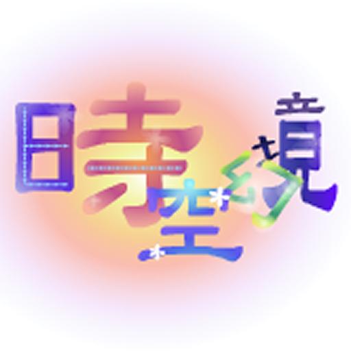 時空幻境App 解謎 App Store-愛順發玩APP