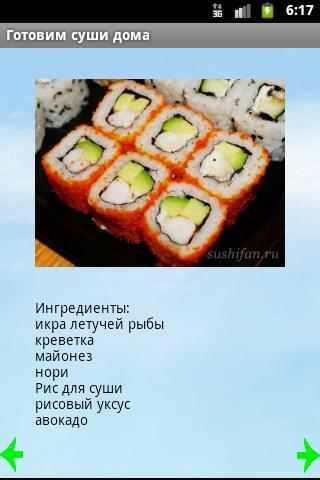 Как дома приготовить суши рецепт