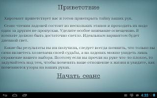 Screenshot of Сам себе хиромант