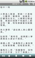 Screenshot of 幽默笑話