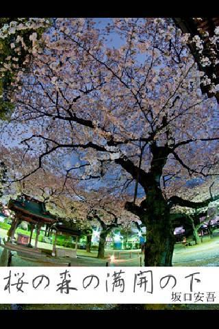 桜の森の満開の下(縦書ふりがな付)坂口安吾 はっかぶっくす