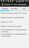 Screenshot of Пушкин А.С. Все произведения