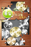 Screenshot of 통일 조각그림맞추기