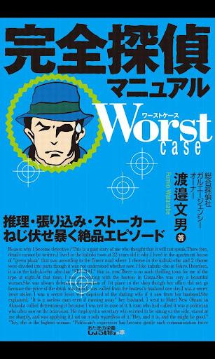 完全探偵マニュアルWorst case