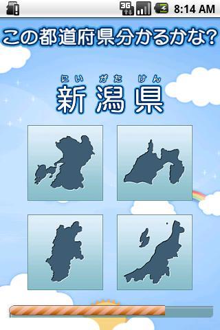 都道府県チャレンジ!