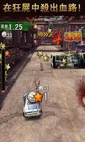 Screenshot of 暴走! 殭屍之城