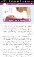 Screenshot of دليل الحمل Pregnancy Guide