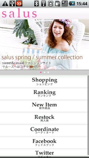 サルース公式アプリ