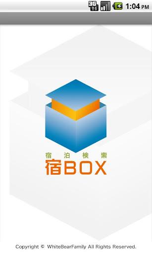 宿BOX(宿ボックス)