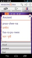 Screenshot of Learn Marathi - MarathiMitra