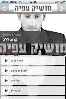 Screenshot of מושיק עפיה