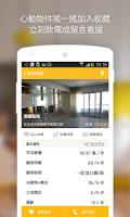 Screenshot of 永慶買屋快搜