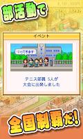 Screenshot of 名門ポケット学院2