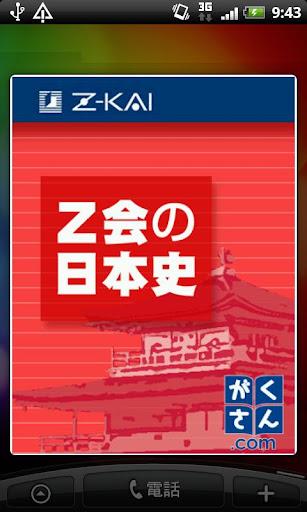 Z会の日本史