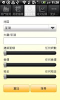 Screenshot of 置地物業