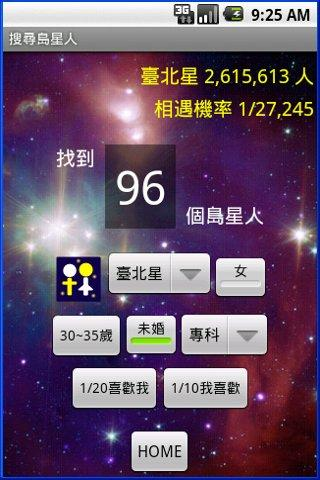 【免費生活App】島星人-APP點子
