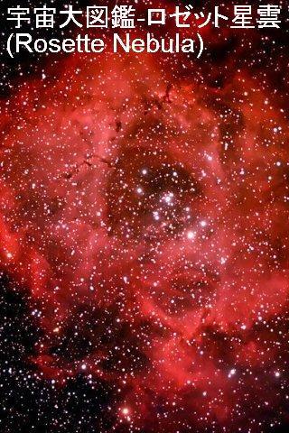 Rosette Nebula Caldwell49