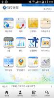Screenshot of 제주은행 스마트뱅킹