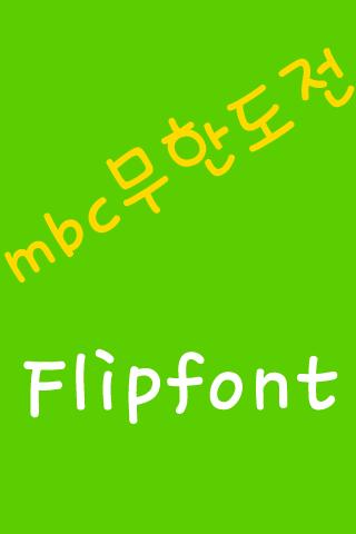 mbcChallenge Korean FlipFont