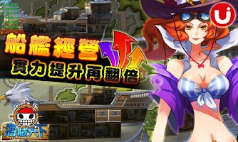 Screenshot of 海賊天下-熱血!卡漫!戰鬥!海洋中的冒險!