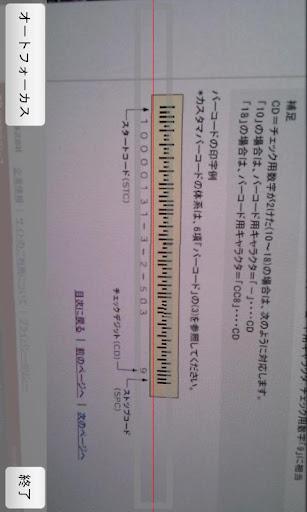 Japan Post Code Reader