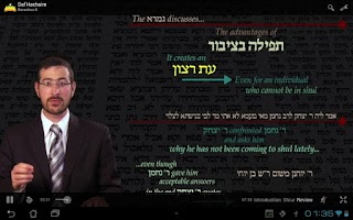 Screenshot of Daf Hachaim
