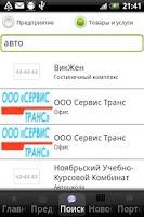 Screenshot of Справочная 42-42-42