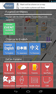 Furano Tourism Guide App FRAP - screenshot